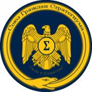 Союз Граждан Стратегиума